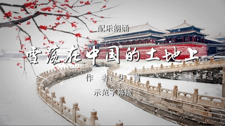 雪落在中国的土地上 诗歌朗诵配乐伴奏舞台演出LED背景大屏幕视频素材TV