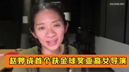 赵婷成首个获金球奖亚裔女导演 继母宋丹丹:你是我们家的传奇#酷知#