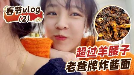 2021春节vlog | 大肉块炸酱面,豪华早餐海鲜疙瘩汤