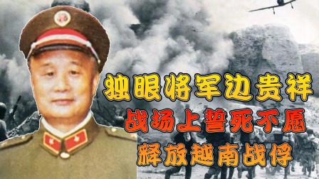 独眼将军边贵祥:战场之上公然抗命,誓死不愿释放越南战俘
