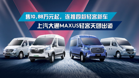 售10.88万元起,连推四款轻客新车,上汽大通MAXUS轻客天团出道