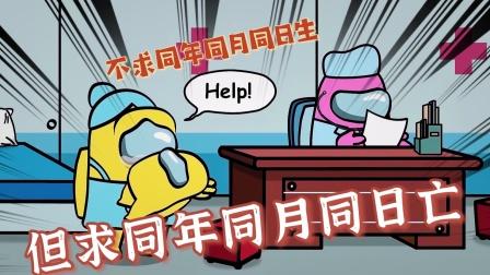 Among us:黄妈妈拿着炸弹,她要做什么?