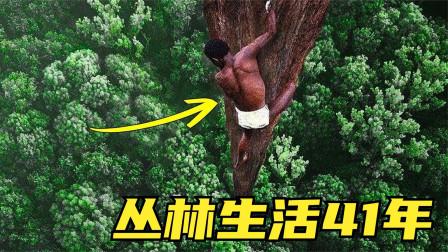 4个生活在山野中的隐士,男子丛林生活41年,只因逃避战争?