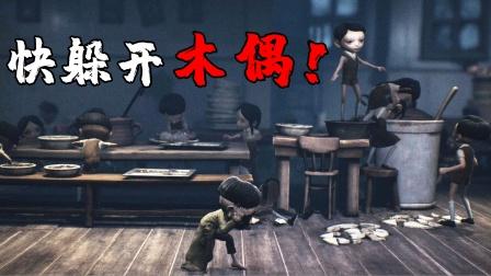 小小梦魇2:我戴上了木偶的头套!