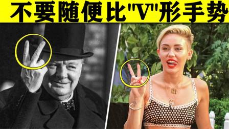 4个在不同国家意义相悖的手势,V形手势的意义可能等同竖中指?