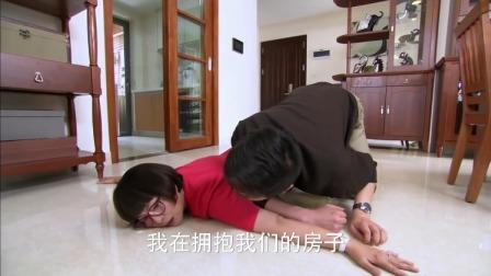 爱情:老公把房子做抵押,老婆舍不得直接趴在地上说在拥抱房子
