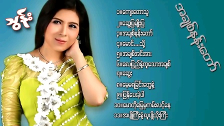 Myanmar နေမင်းခန့် //_သွန်း လက်ရွေးစင်သီချင်းများ✍✍👍