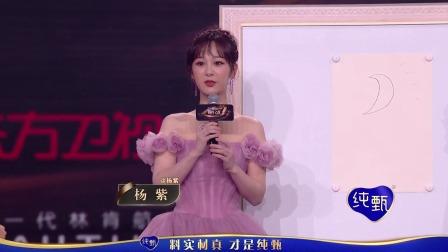 """2020微博之夜 杨紫获得""""微博queen""""荣誉"""
