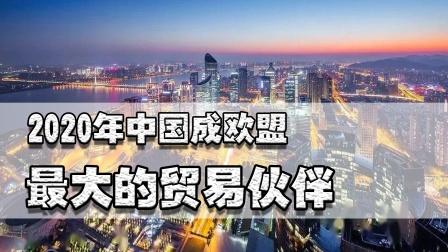 中国正式成为欧盟最大贸易伙伴,欧洲开始和美国离心离德了