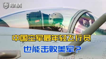 中国空军有新转变?美公开承认,我军最年轻飞行员也能击败美军!