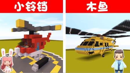 迷你世界建筑120:直升机建造比赛,木鱼一比一还原巨型直升机