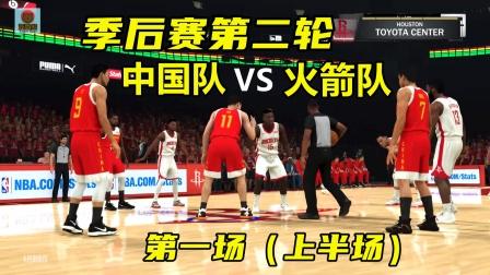 2k21中国王朝:季后赛第二轮VS火箭上半场姚明能否发威?