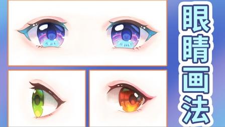 【绘画教程】用马克笔画正、侧面动漫眼睛-蓝铅笔