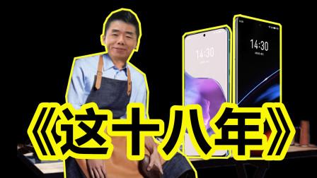 「领菁资讯」双倍快乐?魅族Flyme9、魅族18系列官宣: 无中杯,且环保?