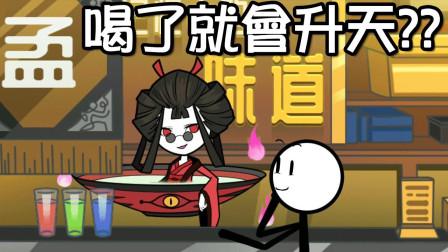 【搞笑多结局】喝孟婆汤还是真猪奶茶?被钱砸死的感觉如何︱火柴人大逃亡第三季:阴阳街冒险