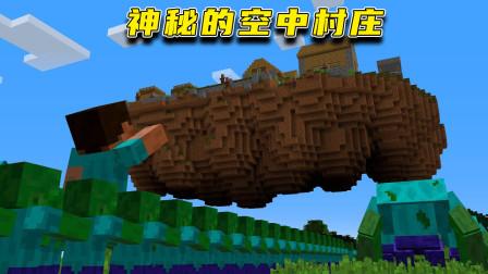 蓝少我的世界:僵尸发现神秘空中村庄!它究竟能否潜入成功?
