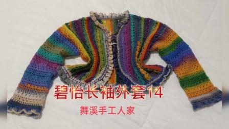 手工织物的过程让我们的内心变得更柔软,碧怡长袖外套14