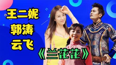 云飞和王二妮郭涛唱民歌《兰花花》,陕北情意,王二妮唱入戏了