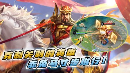 克制关羽的四位英雄,张良打断加速,第一位让赤兔马寸步难行!