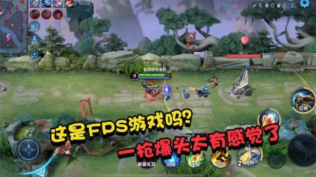 王者荣耀:在峡谷里玩FPS?一枪爆头的快感谁能不爱呢!