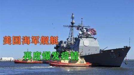 美海军再遇当头一棒,各舰纷纷爆发疫情,五角大楼担心的事发生