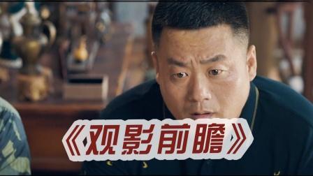 《东北轴神》观影前瞻:宋晓峰贾冰二度合作,神奇夺宝