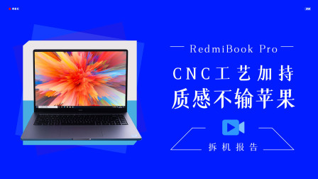 RedmiBook Pro拆机报告:CNC工艺加持 质感不输苹果