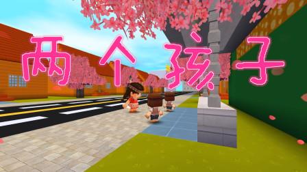 迷你世界:妮妮带着两个孩子逛街,其中一个孩子走丢了