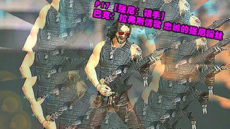 老纯《赛博朋克 2077》P17【强尼:银手】17巴克:拉弗 斯情歌 忠诚的强尼粉丝 娱乐解说