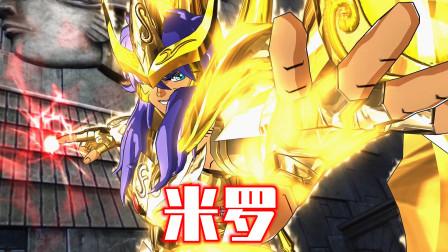 《圣斗士星矢:斗士之魂》黄金圣斗士 天蝎座[米罗]必杀技合集