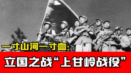 听闻志愿军拿下上甘岭,蒋介石:没有人是解放军的对手