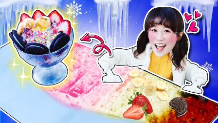 夏天挑战室外自制三色铁板冰淇淋!能否成功呢?