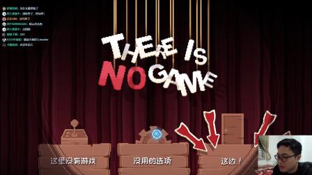 There is no gameEP01:创意十足的脑洞游戏!绝对让你脑洞大开