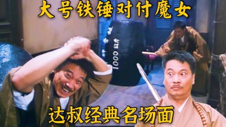 喜剧片:达叔经典名场面,用超大号铁锤,跳霹雳舞对付魔女!