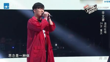 中国好声音:这首歌唱的真棒,导师们会转身吗