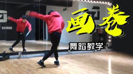 【南舞团】 画卷 张艺兴 lay 舞蹈教学 分解教程(上)
