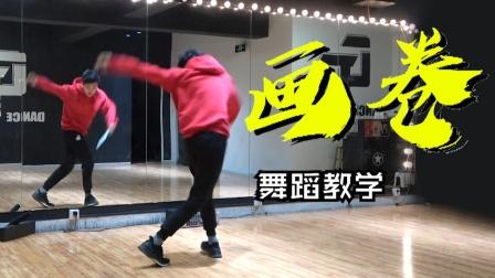 【南舞团】 画卷 张艺兴 lay 舞蹈教学 分解教程(上)_batch