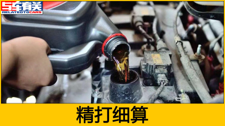 全合成机油,半合成机油用哪个更划算?给你算笔账就懂了