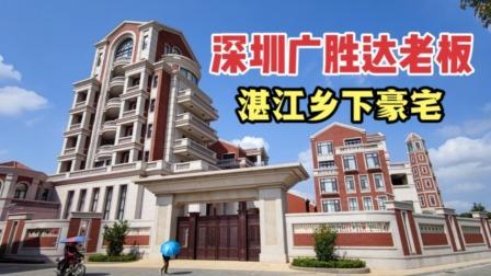 实拍深圳广胜达老板杨松在湛江的豪宅,霸气如皇宫,太令人羡慕了