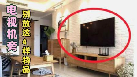 家里再有钱,电视机旁也不能放这4种物品,别以为是小事,记心上