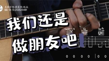 革命吉他教程伍六七《我们还是做朋友吧》弹唱教学