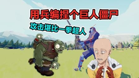 全面战争模拟器:兵编捏个巨人僵尸,攻击堪比一拳超人!