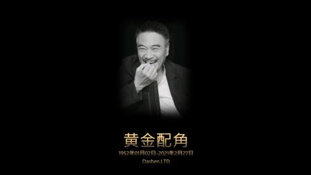 视频:纪念黄金配角吴孟达先生|达叔永久不大概NG,一路走好,笑到天堂!