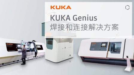 焊接和连接解决方案__KUKA Genius