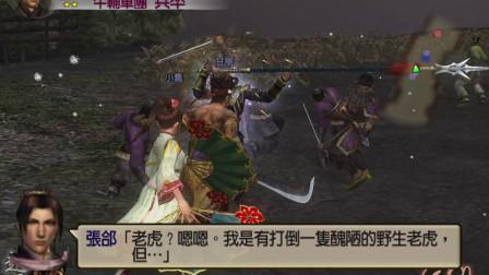 《真三国无双4》修罗模式-赵云16忘了找老虎了