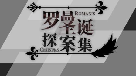 第四章(上):侦探行凶?丨罗曼圣诞探案集12