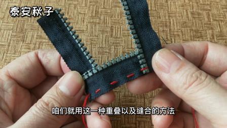 太神奇啦!废旧拉链剪成小段,缝几针有惊喜:效果精致又漂亮!