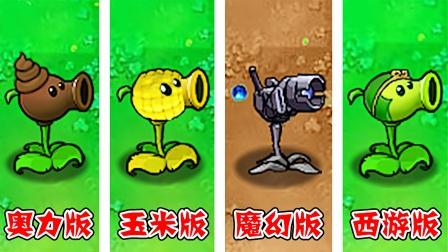 植物大战僵尸:盘点一代豌豆射手,都有哪些区别?