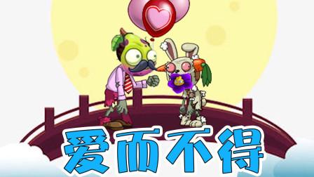 植物大战僵尸:假如pvz有鹊桥!植物之间的爱而不得!