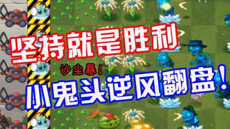 植物大战僵尸:努力的小鬼头,为僵尸博取了胜利的机会!